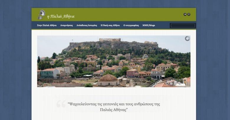 Palia Athena blog