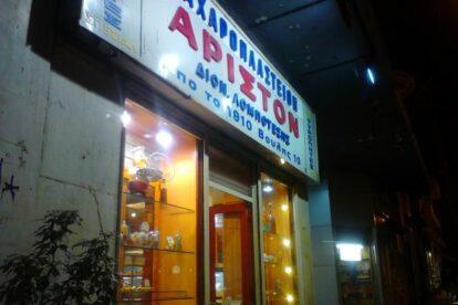 Ariston Athens