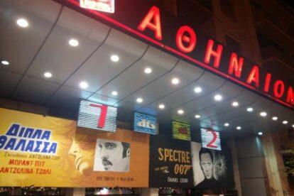 Athinaion Cinema Athens