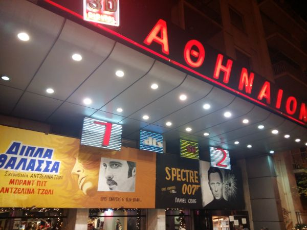 Athinaion Cinema – Not just another cinema