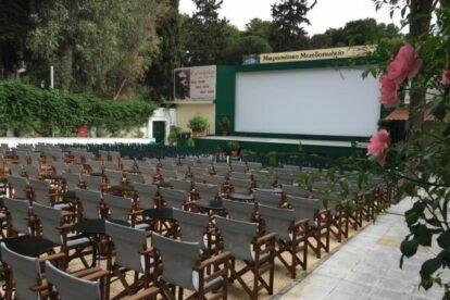 Cine Alsos Athens
