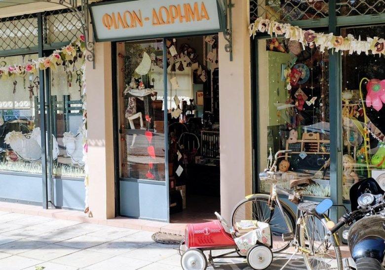 Filon Dorima Athens
