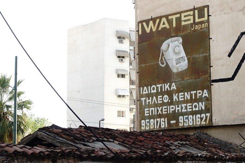 IWATSU Japan Athens