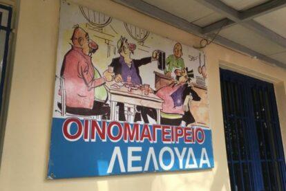 Leloudas Athens