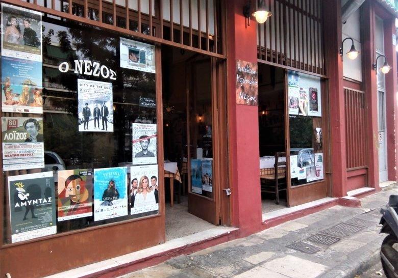 Nezos Athens
