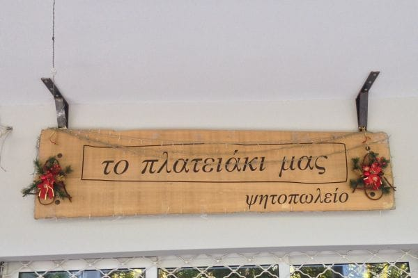 To Plateiaki Mas Athens