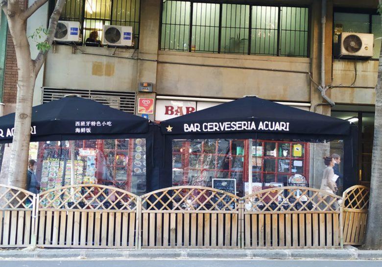 Acuari, Bar - Cerveceria Barcelona