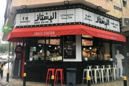 Al Estez Beirut