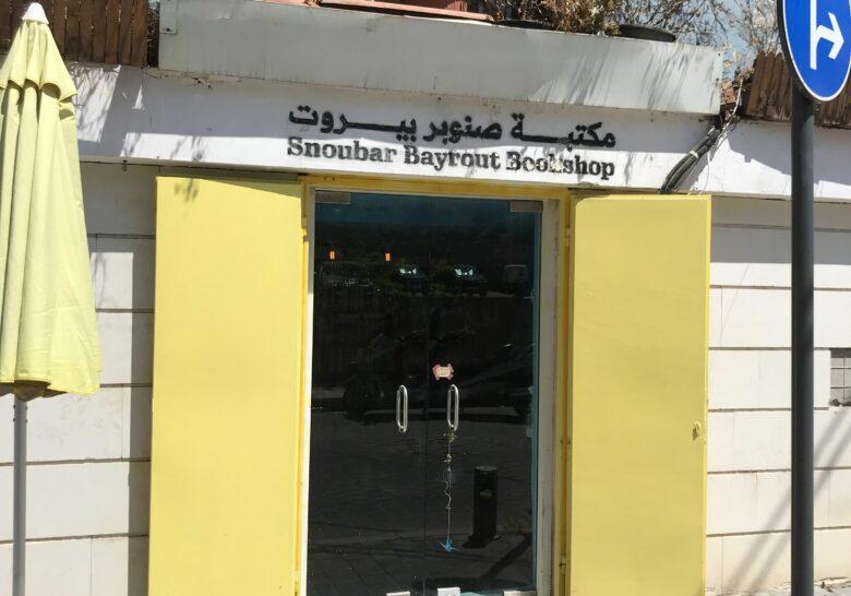 Snoubar Bayrout Bookshop Beirut