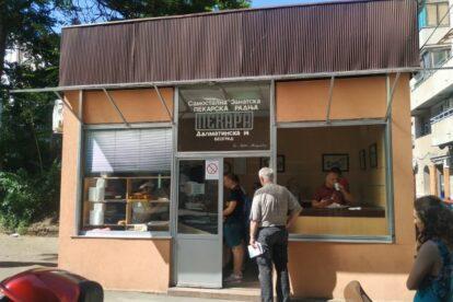 Ljupce's Bakery Belgrade