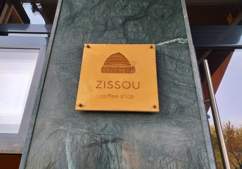 Zissou Coffee Shop Bucharest