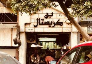 Boun Crystal Cairo