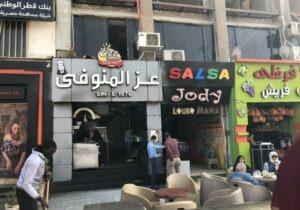 Ezz Elmnofy Cairo