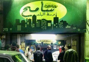 Sameh Wust ElBallad Cairo