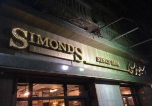 Simonds Cairo