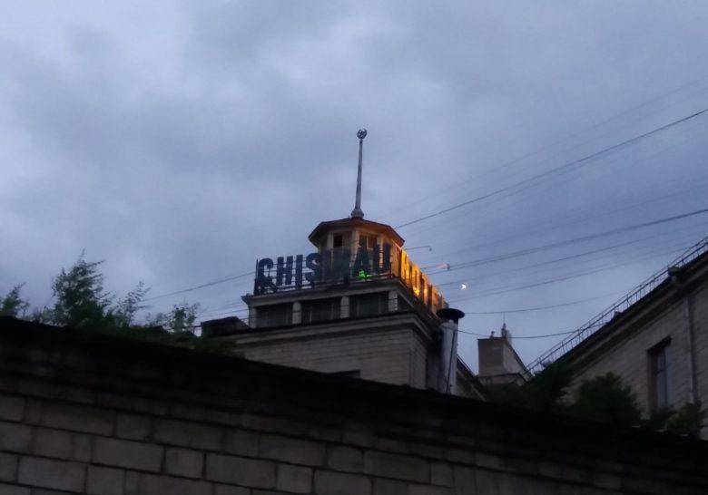 Chisinau Hotel Chisinau