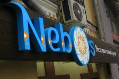 Nebo's Kyiv