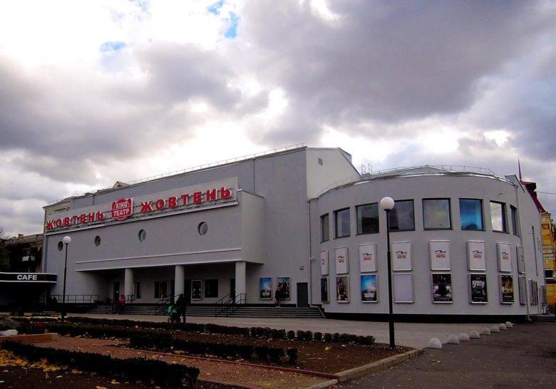Zhovten cinema Kyiv