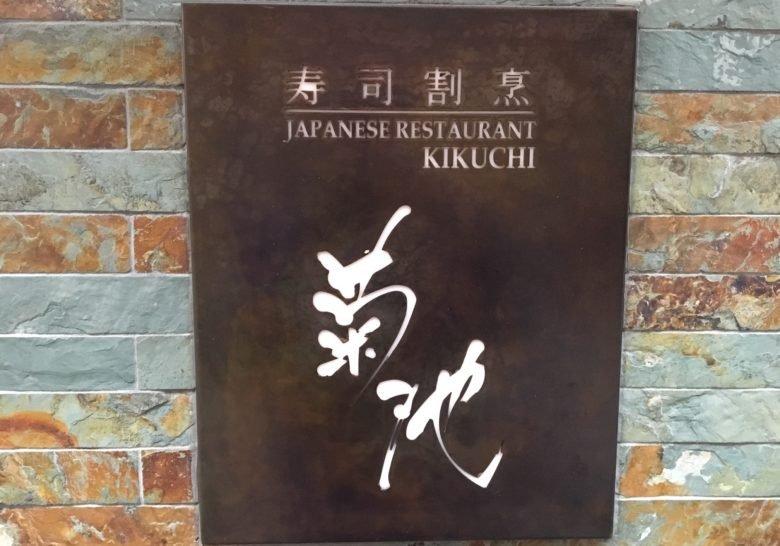 Kikuchi London