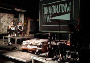 Diafilm Live Minsk