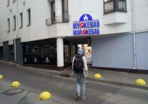 My Dear Kebab Minsk
