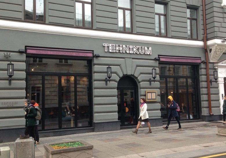 Tehnikum Moscow