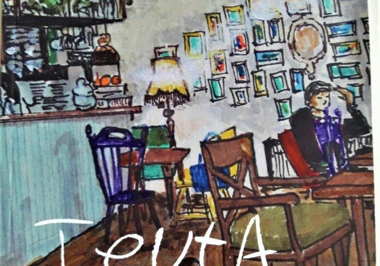 Women Artists - Part 3 Prishtina