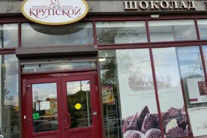 Krupskaya Confectionery Saint Petersburg