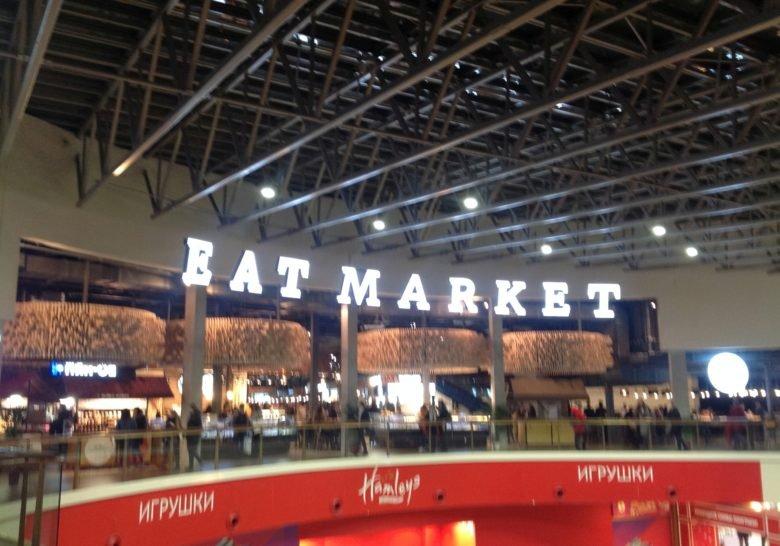 Eat Market Saint Petersburg