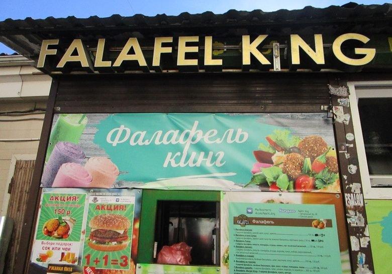 Falafel King Saint Petersburg