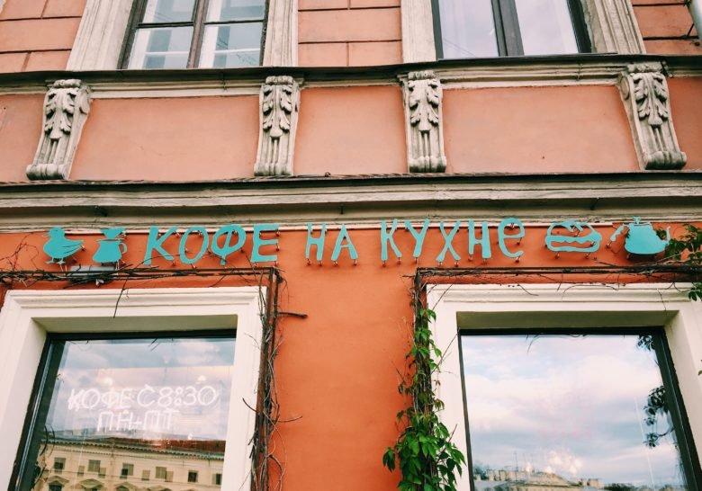 Kofe na Kuhne Saint Petersburg