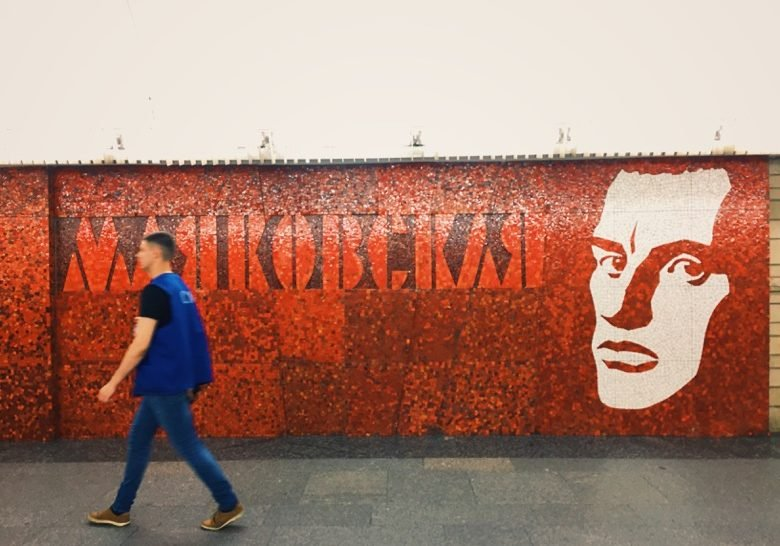 Mayakovskaya Saint Petersburg