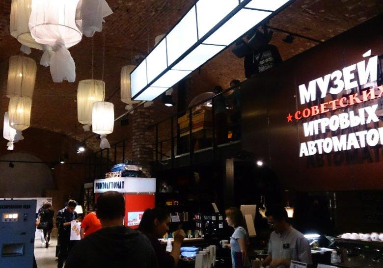 Museum of Soviet Arcade Saint Petersburg