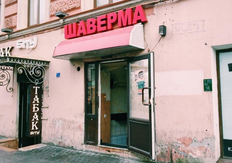 Shawarma Liteyny Saint Petersburg