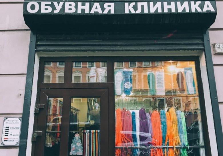 Shoe Repair Shop Saint Petersburg