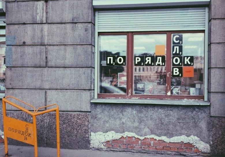 Word Order Saint Petersburg