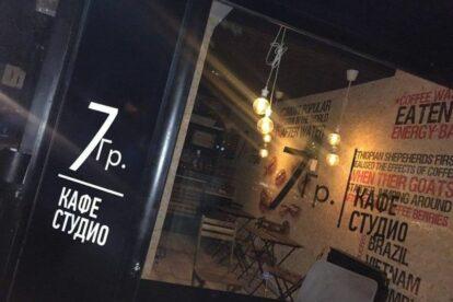 Intenso Caffe 7gr Skopje