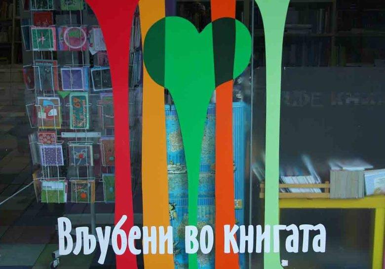 Tri book shop Skopje