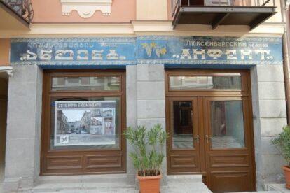 Aghmashenebeli St Tbilisi