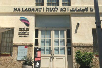 Nalaga'at Center Tel Aviv