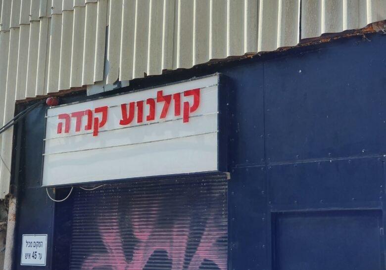 Cinema Kanada Tel Aviv