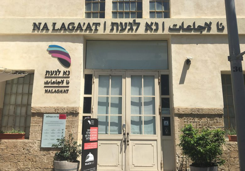 Nalaga'at Center Tel Aviv