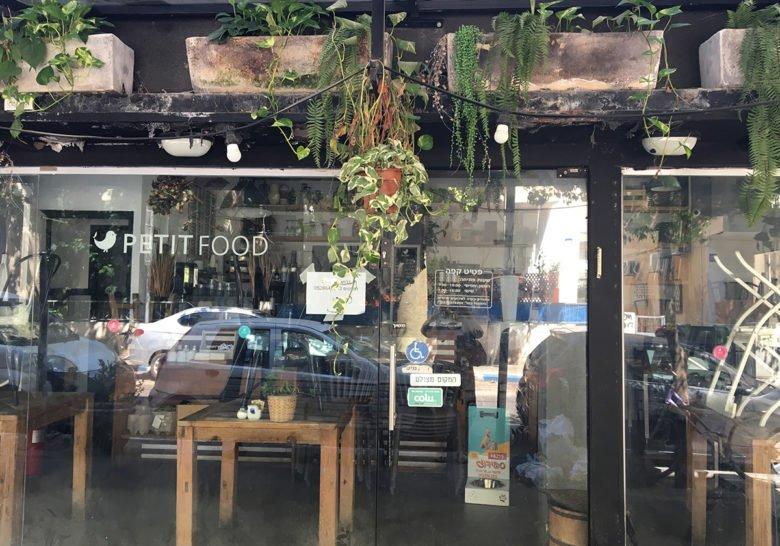 Petite Food Tel Aviv