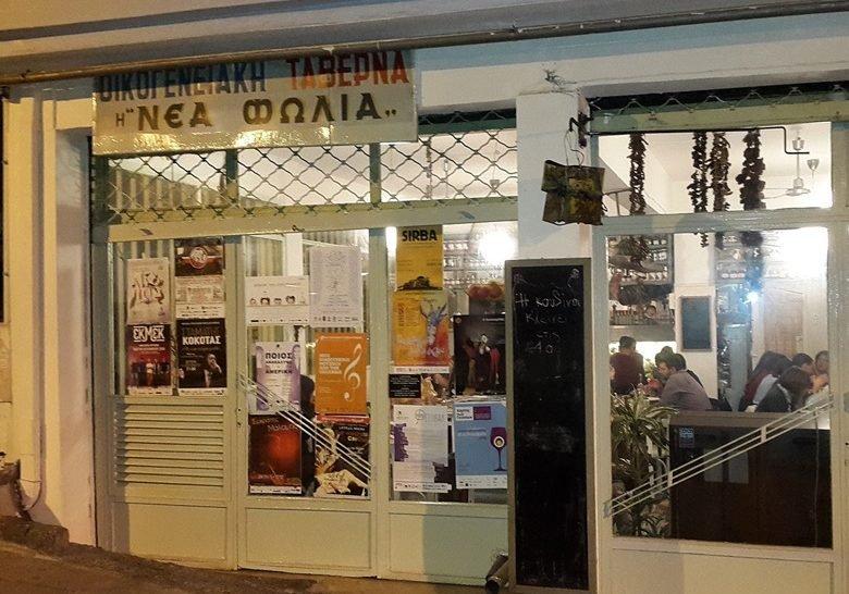 Nea Folia Thessaloniki