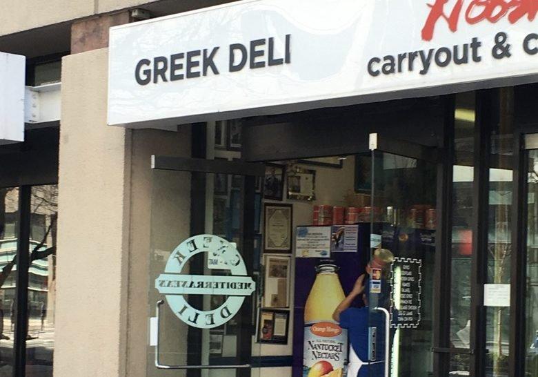 Greek Deli Washington DC