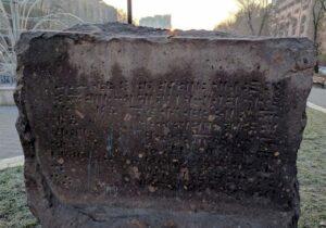 Yerevan's Birth Certificate – A cuneiform story